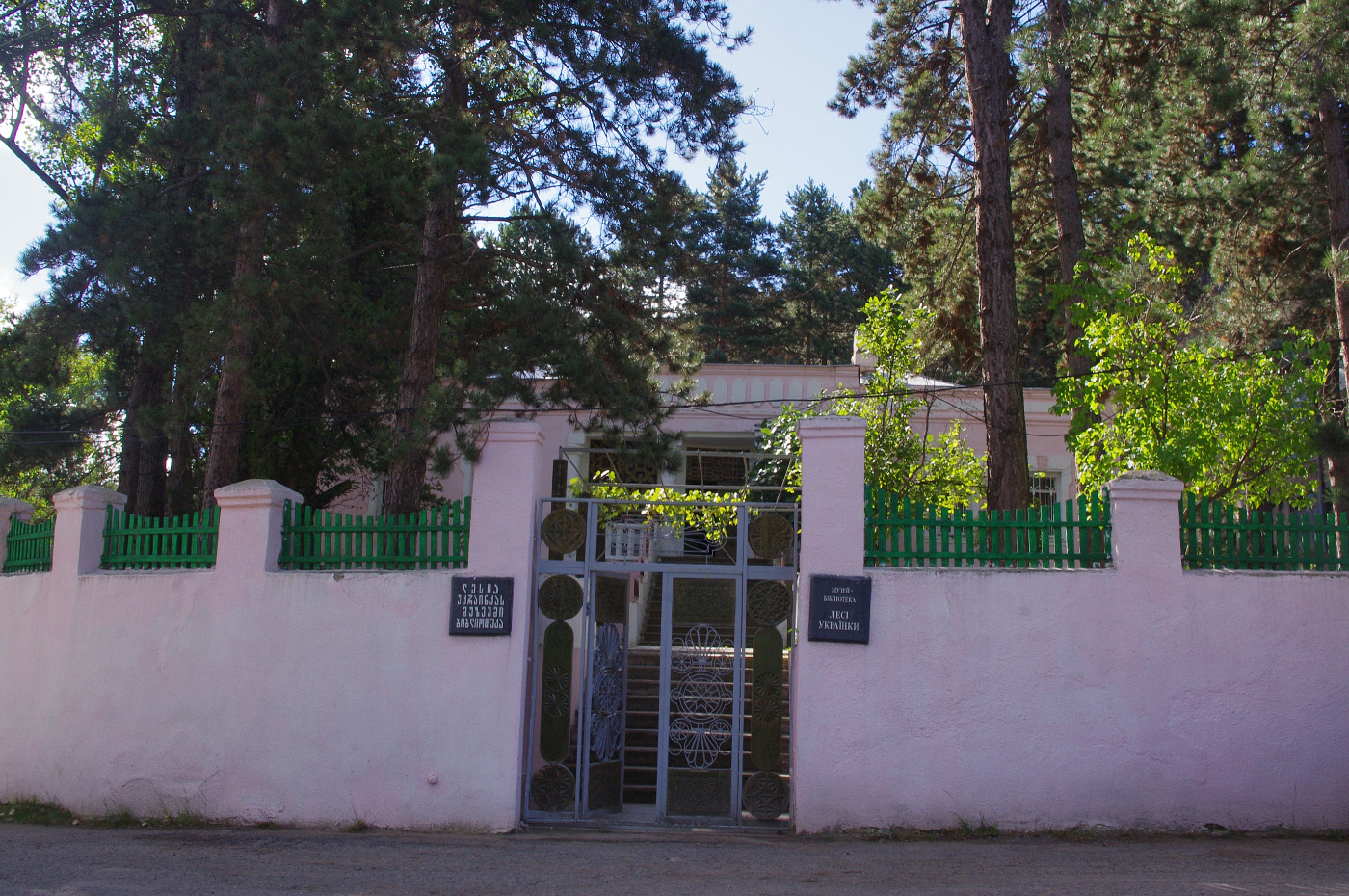 Музей Лесі Українки. Грузія, Шида-Картлі, Сурамі