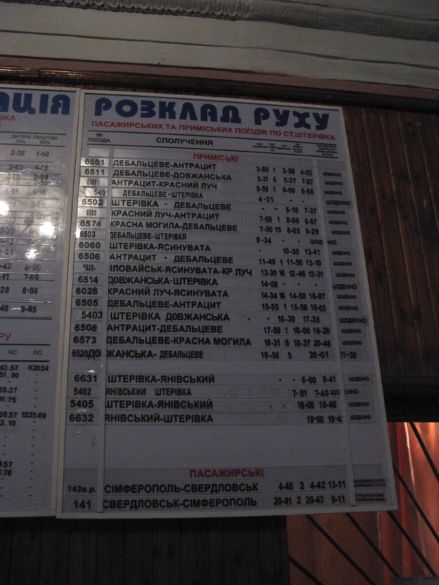 Розклад руху потягів по станції Штерівка за 2010 р.. Луганська область, Антрацитівський район