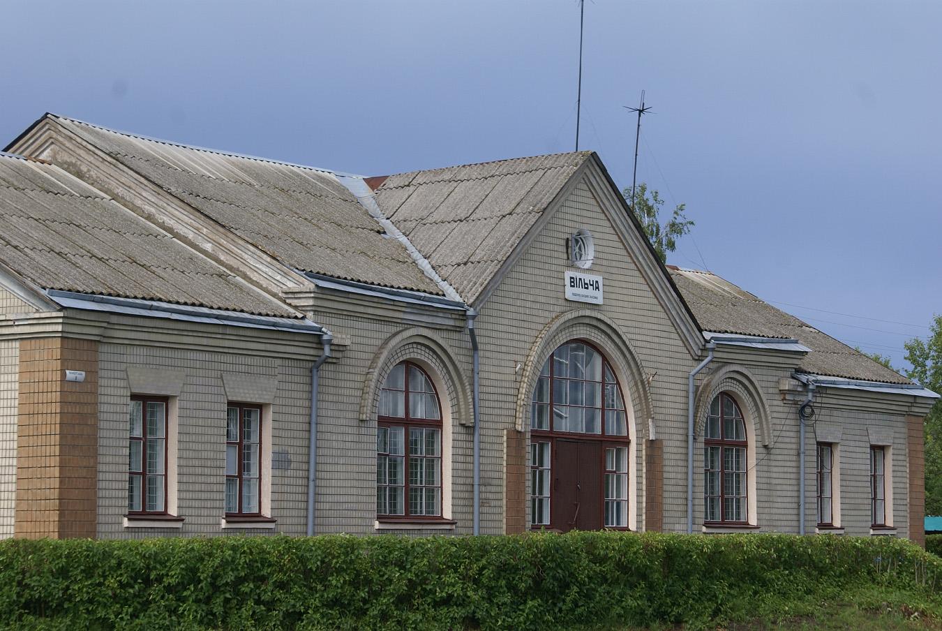 Станція Вільча. Київська область, Поліський район